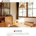 Andersen・スニッカルペール・床材総合ページのウェブページが新しくなりました